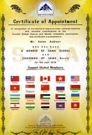 Сертификат международной ассоциации ментальной арифметики SAMA GLOBAL